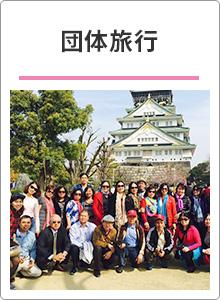 bnr_group_tour